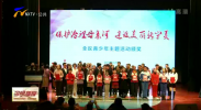 """全区30余万青少年参与""""保护母亲河建设美丽新宁夏""""主题活动-200103"""