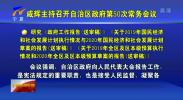 咸辉主持召开自治区政府第50次常务会议-200102
