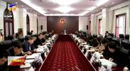 陈润儿在自治区人大常委会党组会议上强调 充分发挥人民代表大会制度的政治优势 广泛汇聚建设好美丽新宁夏的磅礴力量-200102