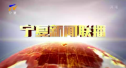 宁夏新闻联播-200114