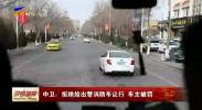 中卫:拒绝给出警消防车让行 车主被罚-200121