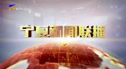宁夏新闻联播-200102