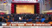 """固原市""""抑制腐败·共享和谐""""警示教育宣传周活动启动-200115"""