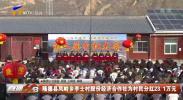隆德县凤岭乡李士村股份经济合作社为村民分红23.1万元-200113
