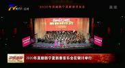 2020年美丽新宁夏新春音乐会在银川举行-200119
