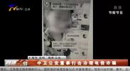 中卫公安重拳打击治理电信诈骗-200131
