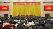2019年宁夏地方一般公共预算收入完成423.6亿元-200118