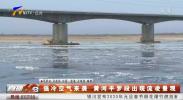 强冷空气来袭 黄河平罗段出现流凌景观-200102