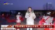 【现场直播】青铜峡市沙湖村:闹社火 话变迁-200113