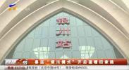 """春运""""银川模式""""开启温暖回家路-200110"""