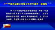 宁夏启动重大突发公共卫生事件一级响应-200125