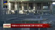 宁夏为5055名劳动者追发工资4900余万元-200119