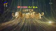 宁夏2020年新年音乐会(下)