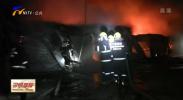 石嘴山一车棚起火 过火面积约200平方米-200117