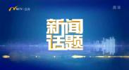"""丁少贵——""""三勤""""书记的扶贫产业-200106"""
