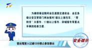 安全提示:营运驾驶人记满12分禁止参加春运-200112