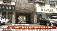 银川交警集中整治消防通道违法停车-200109