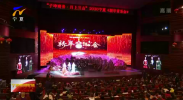 2020宁夏新年音乐会为全国人民献上新年礼物-200101