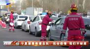 宁夏丽景救援总队:抗击疫情 我们不缺席-200221