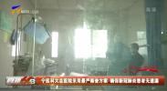 宁医科大总医院采用最严筛查方案 确保新冠肺炎患者无遗漏-200224