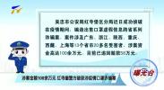 曝光台:涉案金额100余万元 红寺堡警方破获涉疫情口罩诈骗案-200221