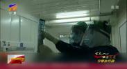 """战""""疫""""日记·记者连线丨国家救援队宁夏队进驻武汉方舱医院-200211"""