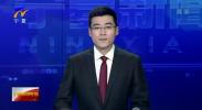 宁夏检察机关依法对陈栋桥决定逮捕-200220