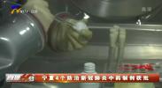 宁夏4个防治新冠肺炎中药制剂获批-200226