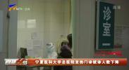 宁夏医科大学总医院发热门诊就诊人数下降-200224