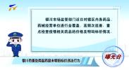曝光台:银川市查处两起药品未明码标价违法行为-200204