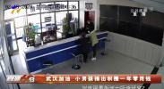 武汉加油 小男孩捐出积攒一年零用钱-200222