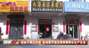 防疫不误过民俗 盐池县开始全面恢复群众生产生活-200225