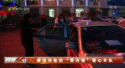 """柳涛和他的""""黄河情""""爱心车队-200227"""