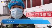 记者探访宁夏医疗队在武汉客厅方舱医院的工作日常
