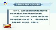 2月26日全区新型冠状病毒肺炎疫情情况-200227