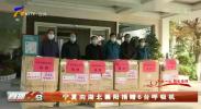 宁夏向湖北襄阳捐赠6台呼吸机-200221