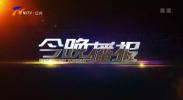 今晚播报-200202