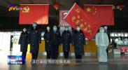 党旗在防控疫情一线高高飘扬 宁夏铁路人:党旗下的担当-200207