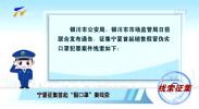 """线索征集:宁夏征集首起""""假口罩""""案线索-200205"""