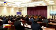 自治区党委政法工作会议召开-200227