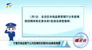 宁夏市场监管厅公布疫情防控期间5起典型案例-200211