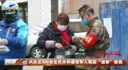 """兴庆区900余名民兵和退役军人筑起""""迷彩""""防线-200221"""