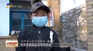 """(万众一心 阻击疫情)彭阳县八岁小学生捐出压岁钱 救助""""武汉哥哥""""-200205"""