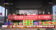 爱心企业向银川一线防疫工作人员捐赠8280袋中药汤剂-200212