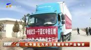 红寺堡区为武汉捐赠农特产品物资-200225