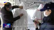 """万众一心 阻击疫情:宁夏服装企业""""转战""""口罩、防护服生产-200215"""