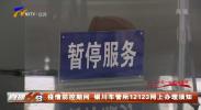 疫情防控期间 银川车管所12123网上办理须知-200226