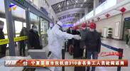 宁夏固原市包机送310余名务工人员赴闽返岗-200228