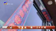 """宁夏战""""疫""""24小时-200226"""