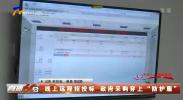 """线上远程招投标 政府采购穿上""""防护服""""-200225"""